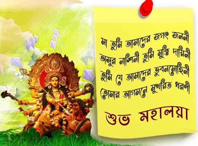 Bangla Shubho Mahalaya and Durga Puja 2020 Quotes Wishes, and Messages In Bangali
