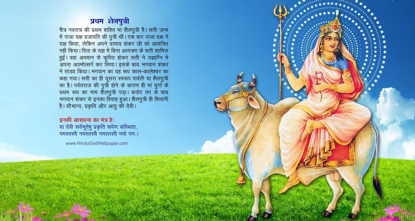 Maa Shailputri First 1st Day Navratri Puja Mantra Prathna Whatsapp Dp Status