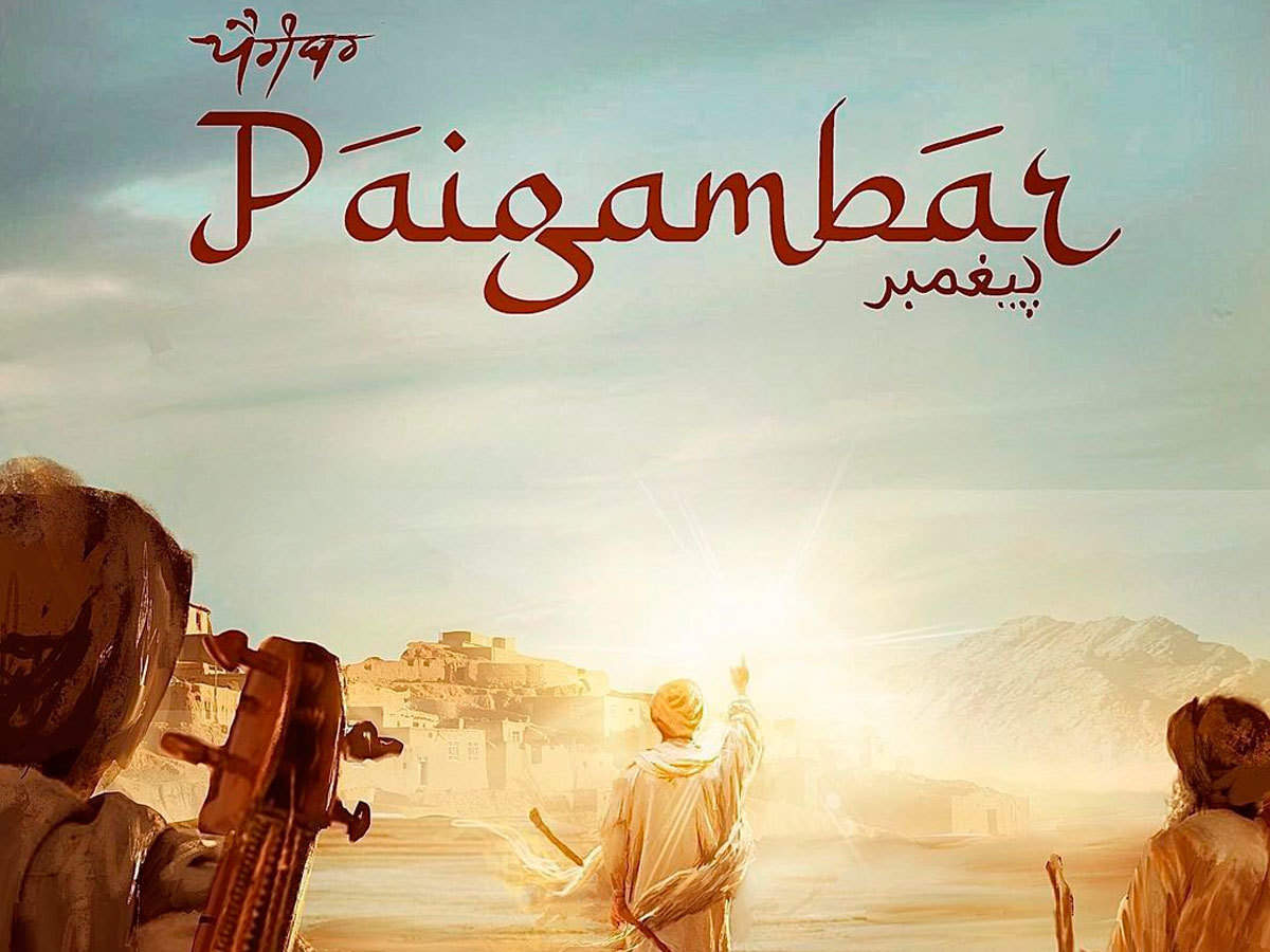 """Diljit Dosanjh New Song """"Paigambar"""" Poster Out Release Date Teaser & Video"""